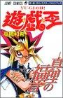 遊・戯・王 キャラクターズガイド ―真理の福音― (ジャンプコミックス)