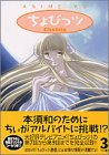 ちょびっツ 3―アニメ版 (アニメコミックス)