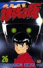 疾風(かぜ)伝説特攻(ぶっこみ)の拓 (26) (講談社コミックス―Shonen magazine comics (2418巻))