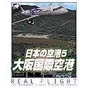 リアルフライトシリーズ 日本の空港5 大阪国際空港