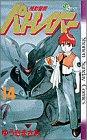 機動警察パトレイバー 14 (少年サンデーコミックス)