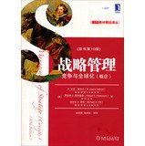 img - for MBA textbooks boutique Renditions Strategic Management: Competitiveness and Globalization (Concepts) (original book version 10)(Chinese Edition) book / textbook / text book