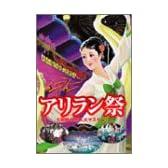 アリラン祭 [DVD]