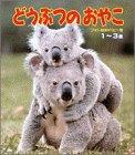 どうぶつのおやこ (フォト絵本・ベビー版)