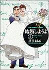 結婚しようよ 6 (6) (BIG SPIRITS COMICS)