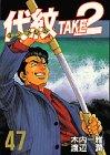代紋TAKE2 47 (ヤングマガジンコミックス)