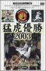 猛虎優勝2003 [DVD]