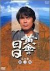 黄金の日日 完全版 第三巻 [DVD]
