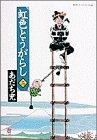 虹色とうがらし (2) (少年サンデーコミックス〈ワイド版〉)