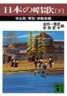 日本の唱歌(下) 学生歌・軍歌・宗教歌篇 (講談社文庫)