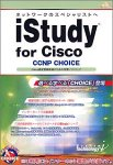 iStudy for Cisco CCNP CHOICE