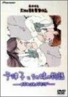 千津子とその妹の物語-「ふたり」メイキング- [DVD]