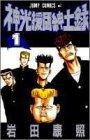 神光援団紳士録 1 (ジャンプコミックス)