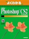 �悭�킩��Adobe Photoshop CS2 for Windows (�悭�킩��g���[�j���O�e�L�X�g)