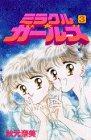 ミラクル★ガールズ 3 (講談社コミックスなかよし)