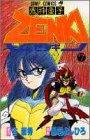 鬼神童子ZENKI 7 (ジャンプコミックス)