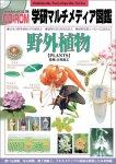 学研マルチメディア図鑑 野外植物 WinXP & Mac対応版