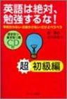 英語は絶対、勉強するな! 超初級編 (CD付)