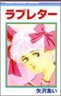 ラブレター (りぼんマスコットコミックス)