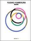 亀倉雄策 gggBooks 世界のグラフィックデザインシリ-ス゛ 3
