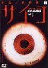 多重人格探偵サイコ~雨宮一彦の帰還~ Vol.1(特別版) [DVD]
