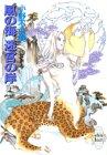 風の海 迷宮の岸〈上〉 十二国記 講談社X文庫—ホワイトハート