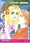 三人のメリークリスマス (エメラルドコミックス ハーレクインシリーズ)