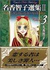 名香智子選集 (2-3) (講談社漫画文庫)