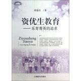 shanghai-education-series-gifted-education-lok-yuk-elite-pursuitchinese-edition