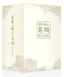 栄華を極めた名城 [DVD]