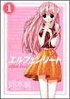 エルフェンリート 1 (1) (ヤングジャンプコミックス)