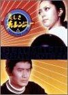美しきチャレンジャー DVD-BOX