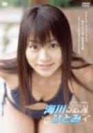 海川ひとみ SEA-sea- [DVD]