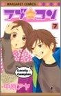 ラブ・コン 7 (マーガレットコミックス (3715))
