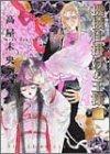 機械仕掛けの王様 (2) (Craft comics (020))