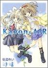 Kanon &AIRスカイ (角川コミックス)