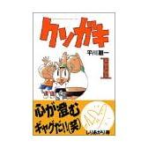 クソガキ 1 (月刊マガジンコミックス)