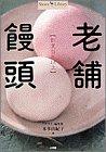 老舗饅頭―創業百年以上 (Shotor Library)