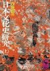 日本文化史研究 上 (1) (講談社学術文庫 76)