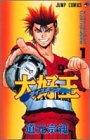 大好王 ダイスキング 1 (ジャンプコミックス)