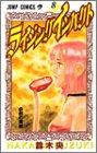 ライジングインパクト (8) (ジャンプ・コミックス)