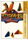 サアカスの馬・童謡 (少年少女日本文学館)