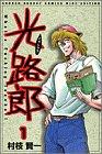 光路郎 1 (少年サンデーコミックスワイド版)