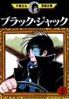 ブラック・ジャック(1) (手塚治虫漫画全集 (151))