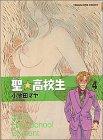 聖・高校生 (4) (ヤングキングコミックス)