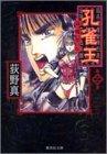 孔雀王―退魔聖伝― 3 (集英社文庫―コミック版)