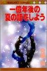 一億年後の夏の話をしよう / 斉藤 倫 のシリーズ情報を見る