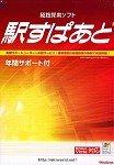 駅すぱあと (Windows)年間サポート付2007-2008