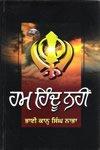 hama-hindu-nahin