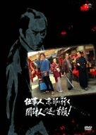 仕事人、京都へ行く 闇討人の謎の首領! [DVD]